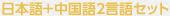 日本語+中国語2言語セット