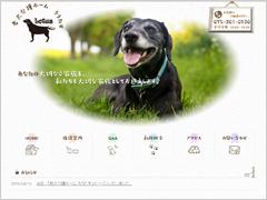 老犬介護ホーム ろうたす  Webサイト