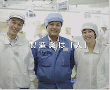 株式会社 京都加工  会社案内映像