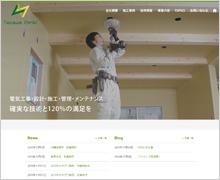株式会社 タザワ電気  Webサイト