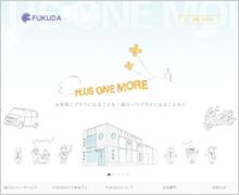 株式会社 FUKUDA Webサイト