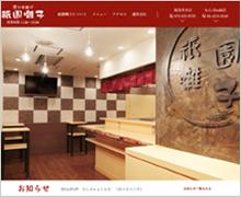 京の串揚げ 祇園囃子 Webサイト