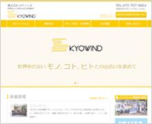 株式会社 京ウィンド Webサイト