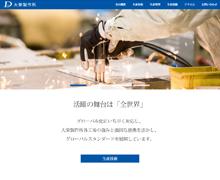 株式会社 大栄製作所 Webサイト