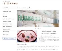 株式会社 藤林商店 Webサイト