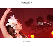 伊藤タカ子 様 Webサイト