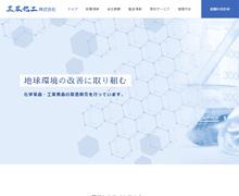 三谷化工 株式会社 Webサイト