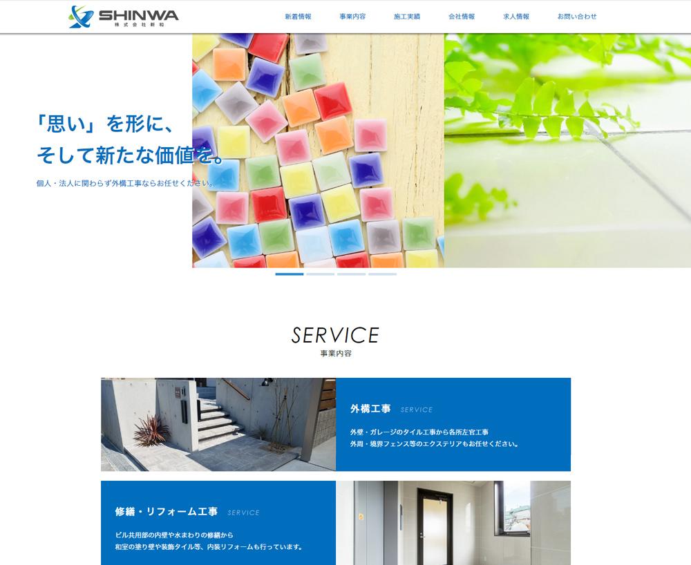 株式会社 新和 Webサイト