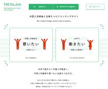 株式会社 T2C Webサイト