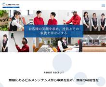 株式会社 コスモメンテナンス Webサイト