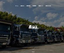 有限会社 美馬資材工業 Webサイト