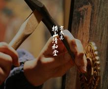 有限会社 横山清和堂 Webサイト