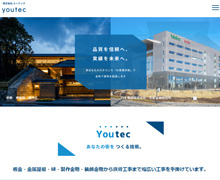 株式会社 ユーテック Webサイト